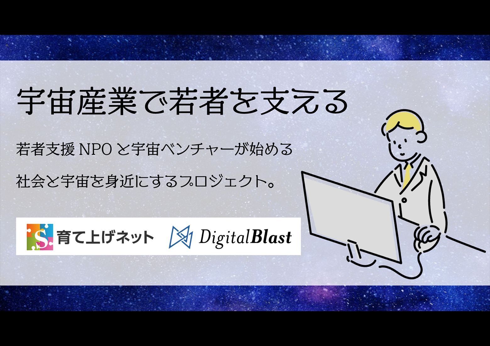 社会から孤立した若者が「宇宙」に挑む。デジタルブラストと若者支援NPOが提携して、日本社会と宇宙を身近にするプロジェクトを実施します。