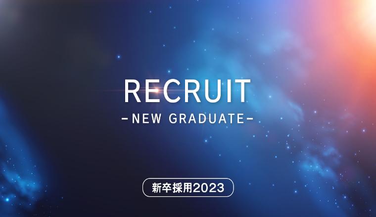 2023年度新卒採用の募集を開始いたしました