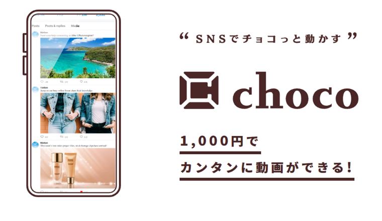 【プレスリリース】~1,000円でカンタンに動画ができる~ 広報・人事・マーケティング担当者向けの動画作成サービス 『choco』をリリース